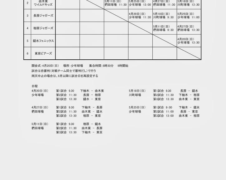 2014-E6-98-A5-E8-A5-BF-E9-83-A8-E3-83-AA-E3-83-BC-E3-82-B0-E6-97-A5-E7-A8-8B-E8-A1-A8