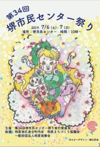 堺市民センター祭り